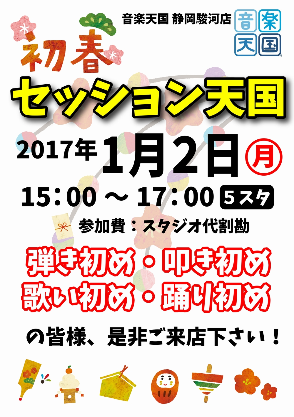 【新春・セッション天国】音楽天国・静岡駿河店1月2日(祝)開催