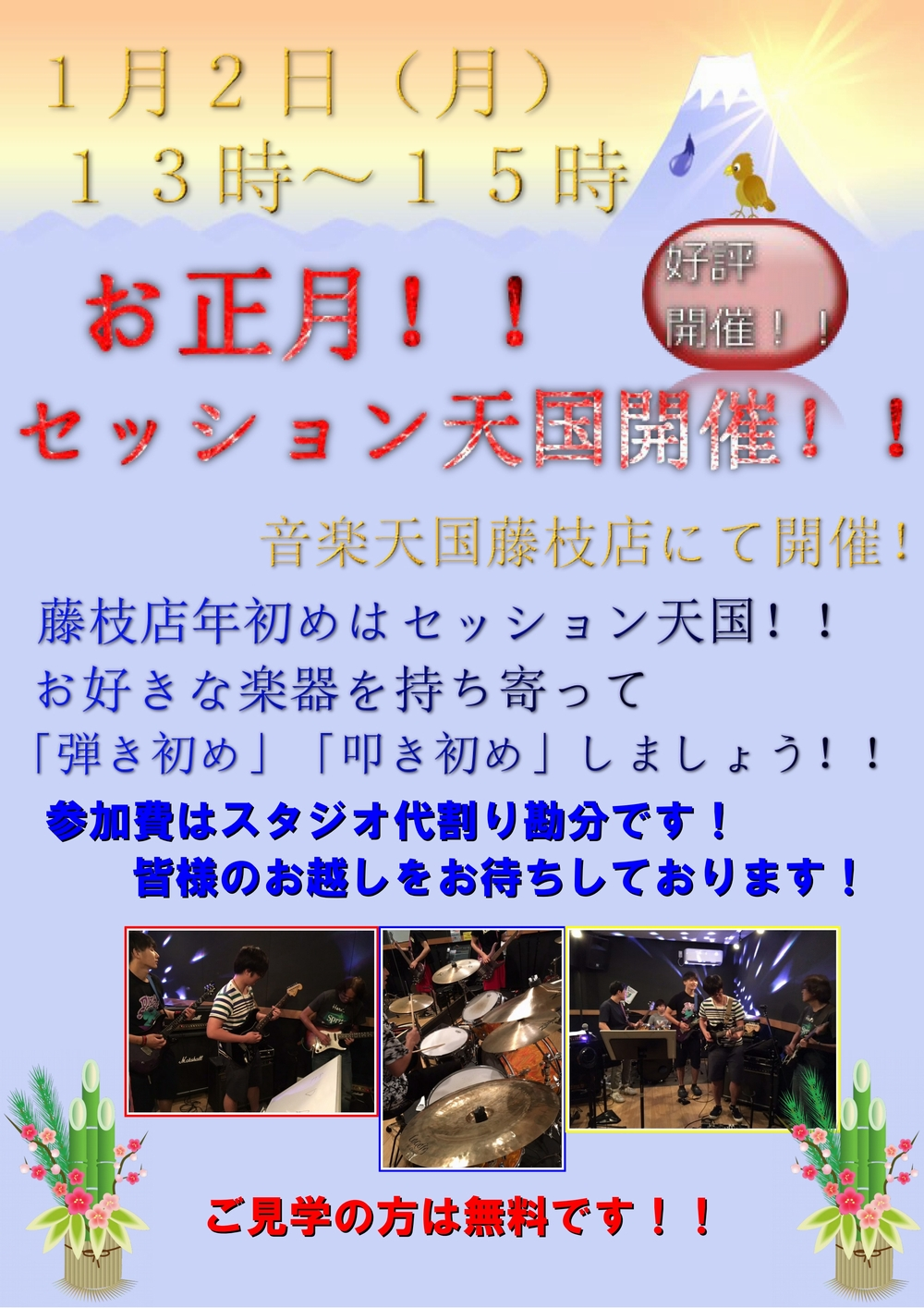 【お正月・セッション天国】音楽天国・藤枝店1月2日(月)新春開催!