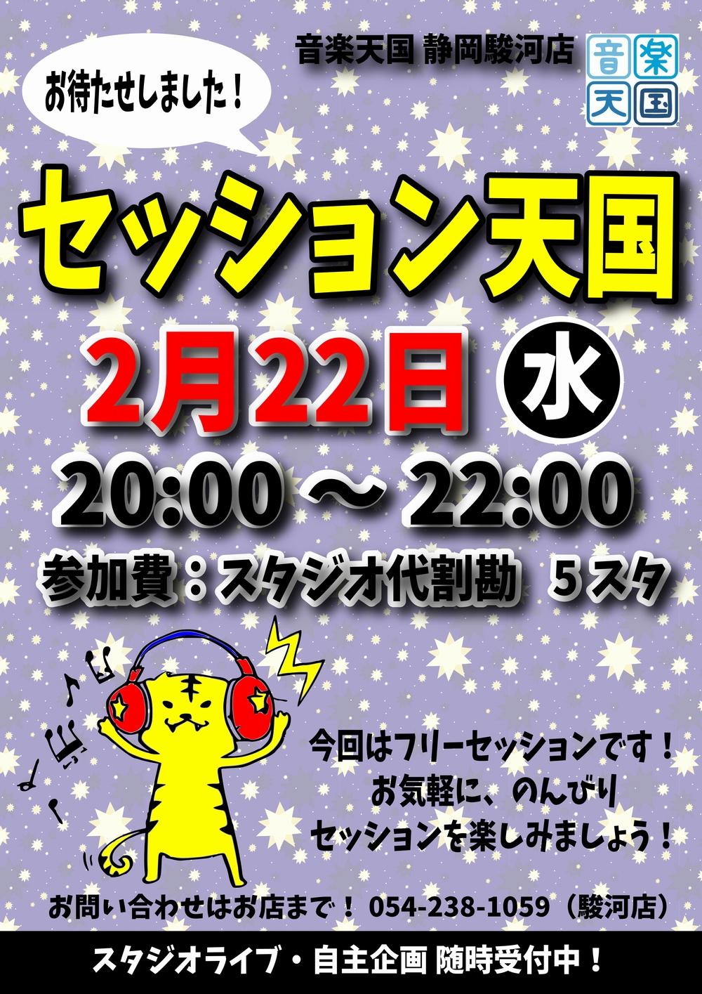 【セッション天国】音楽天国・静岡駿河店2月22日(水)開催!