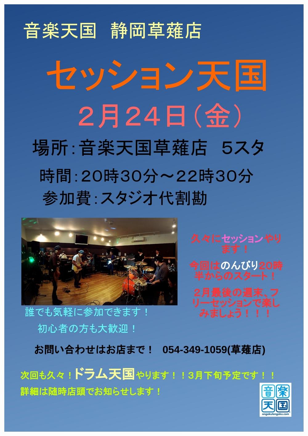 【セッション天国】音楽天国・静岡草薙店2月24日(金)開催