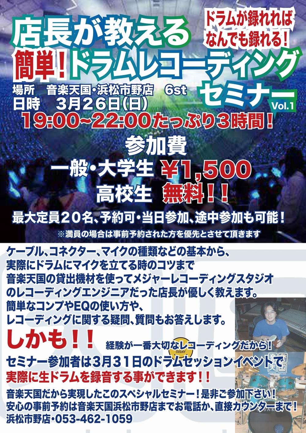【セミナー】ドラムレコーディング 音楽天国・浜松市野店3月26日(日)開催