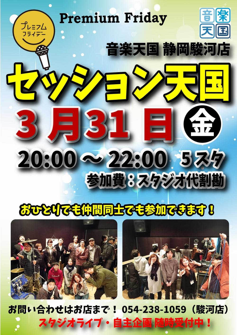 【セッション天国】音楽天国・静岡駿河店3月31日(金)プレミアムフライデー開催!
