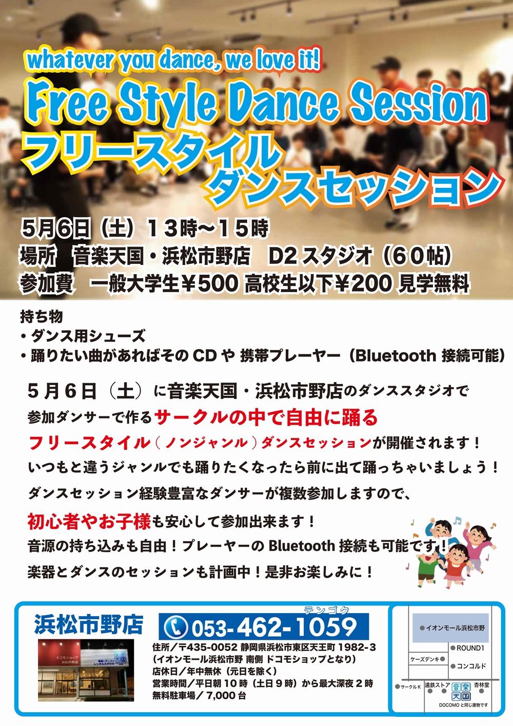 【ダンスセッション天国】音楽天国・浜松市野店5月6日(土)初開催