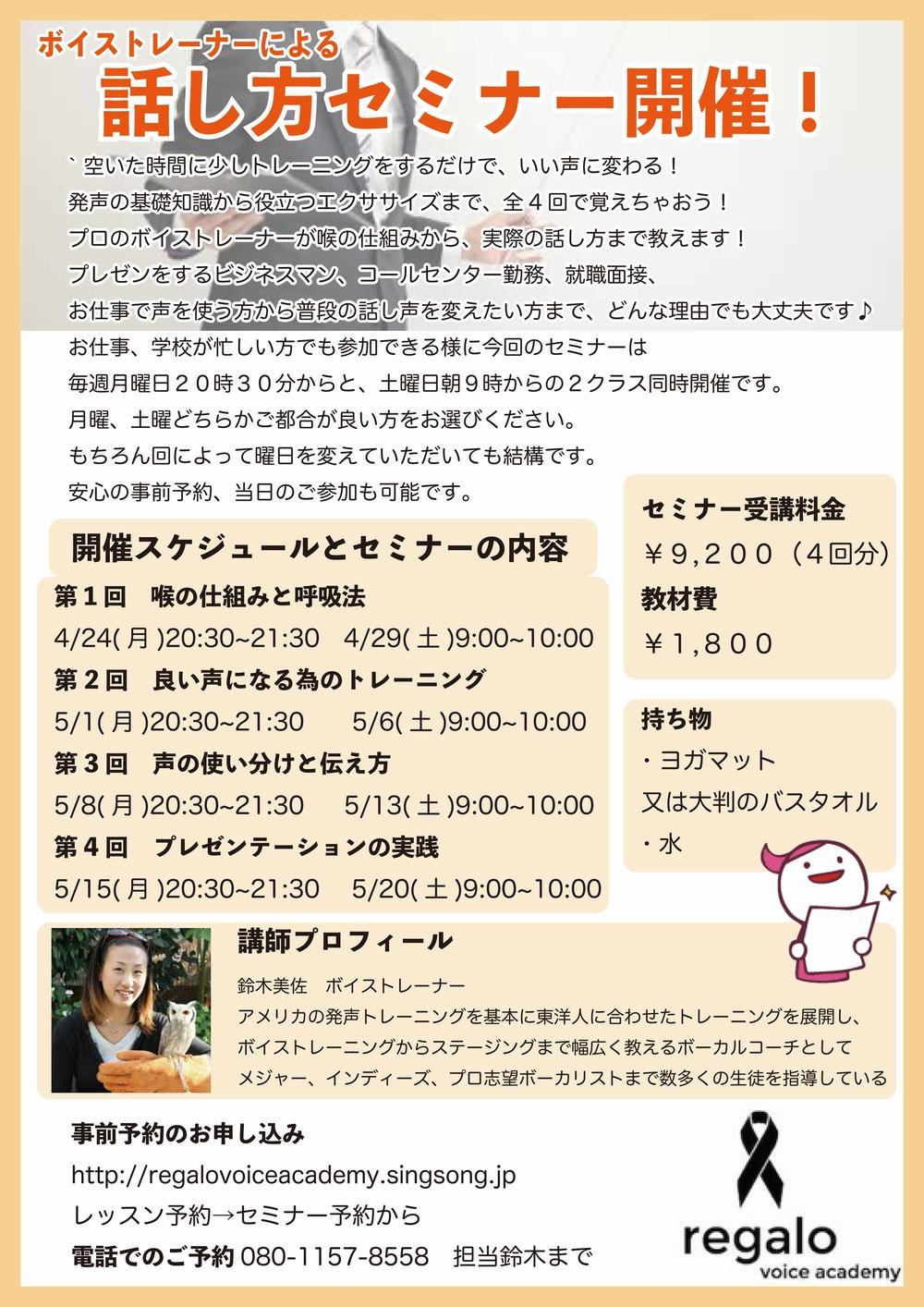 【セミナー】話し方セミナー全4回 音楽天国・浜松市野店 4/24から5/20
