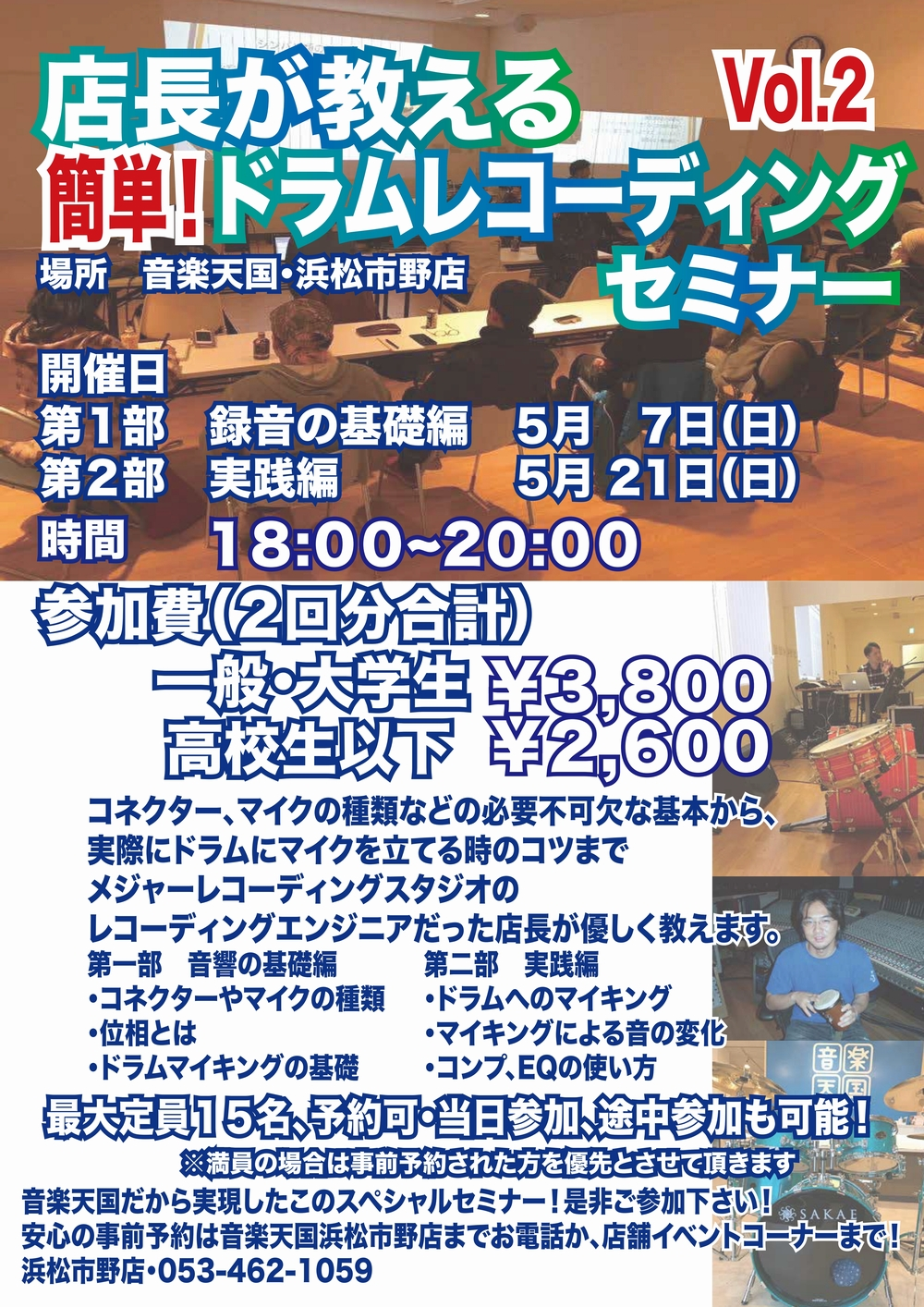 レコーディングセミナー全2回 音楽天国・浜松市野店5/7・5/21好評開催
