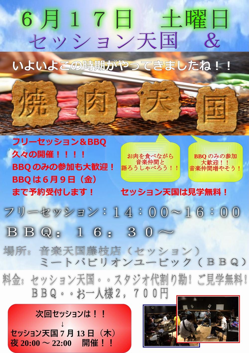 【セッション天国&BBQ】音楽天国・藤枝店6月17日(土)開催