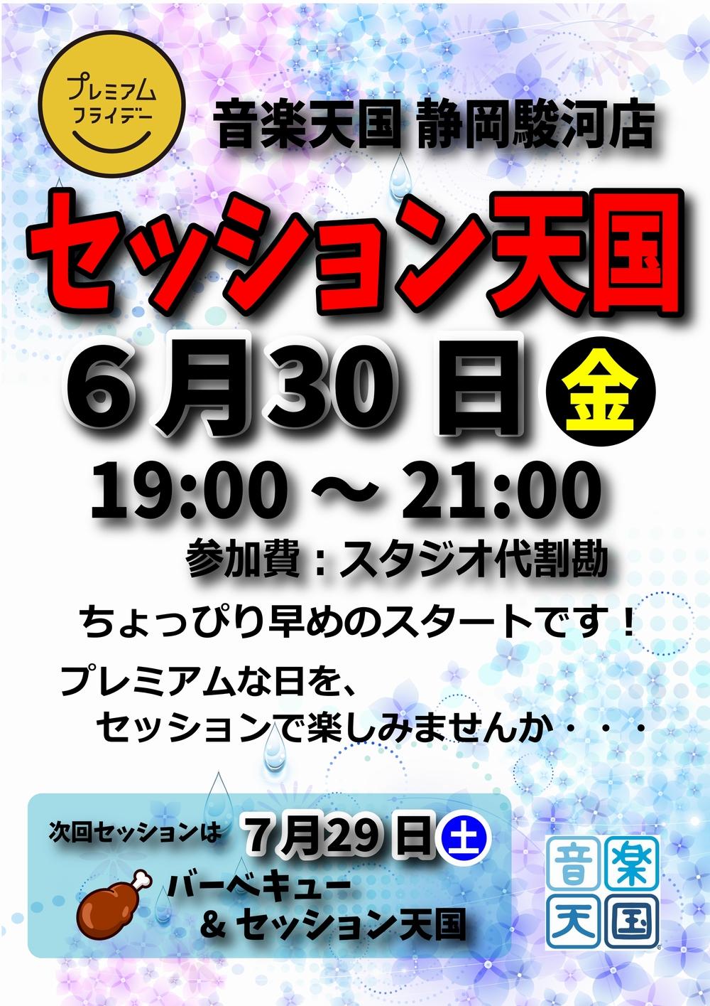 【セッション天国】音楽天国・静岡駿河店6月30日(プレ金)開催