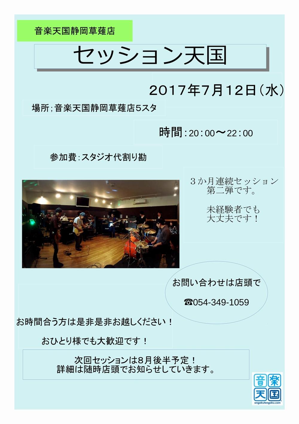 【セッション天国】音楽天国・静岡草薙店7月12日(水)開催