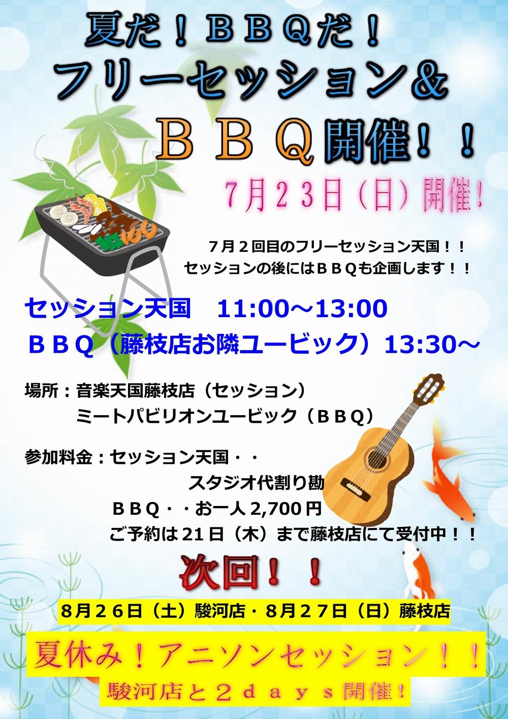 【セッション天国&BBQ】音楽天国・藤枝店7月23日(日)開催
