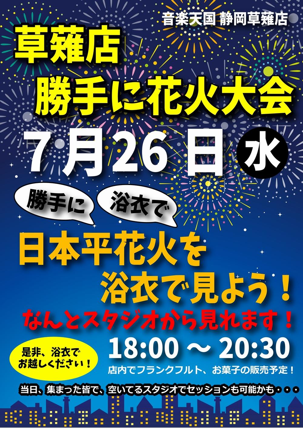 【勝手に花火大会】音楽天国・静岡草薙店7月26日(水)開催