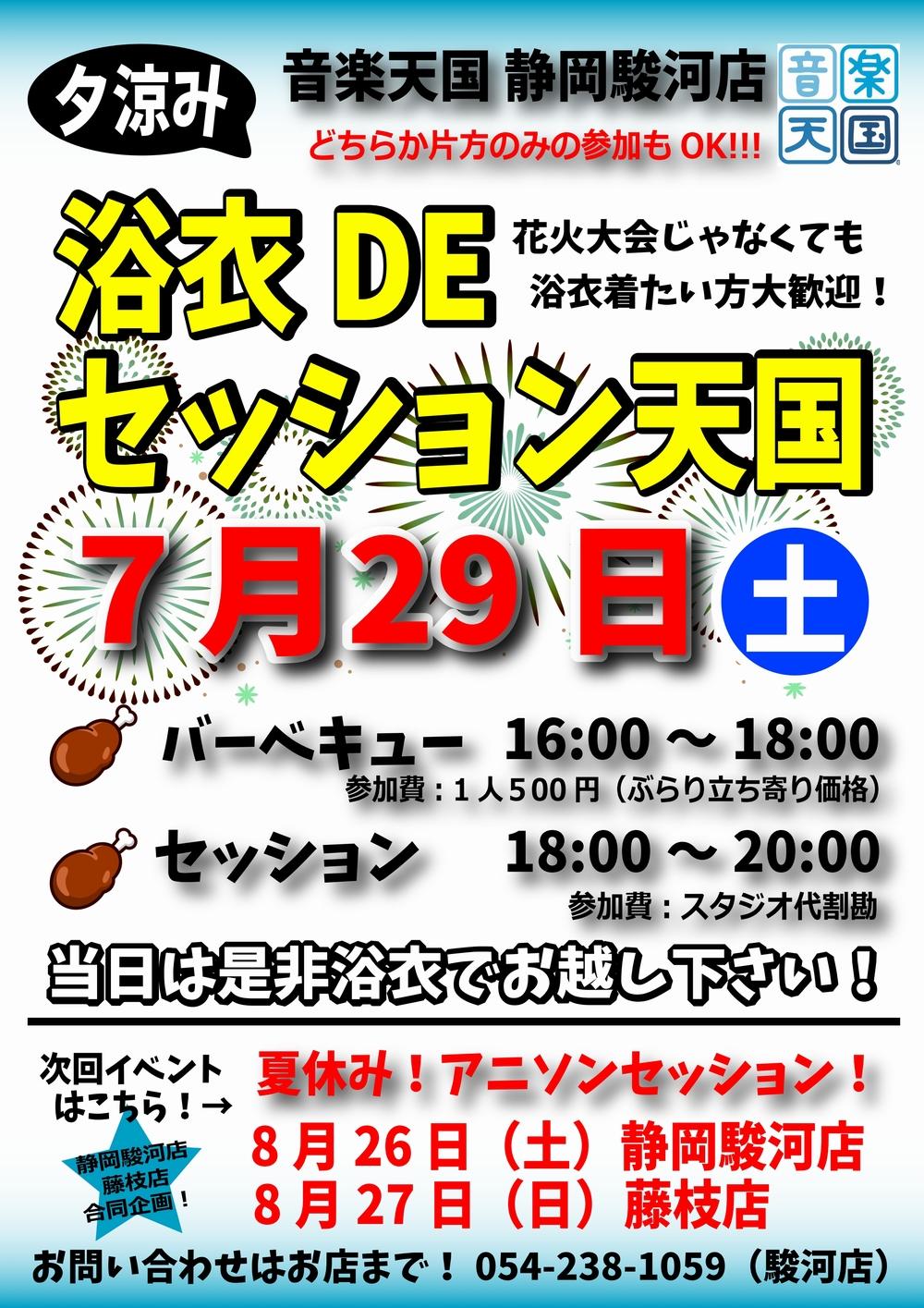 【浴衣DEセッション天国&BBQ】音楽天国・静岡駿河店7月29日(土)