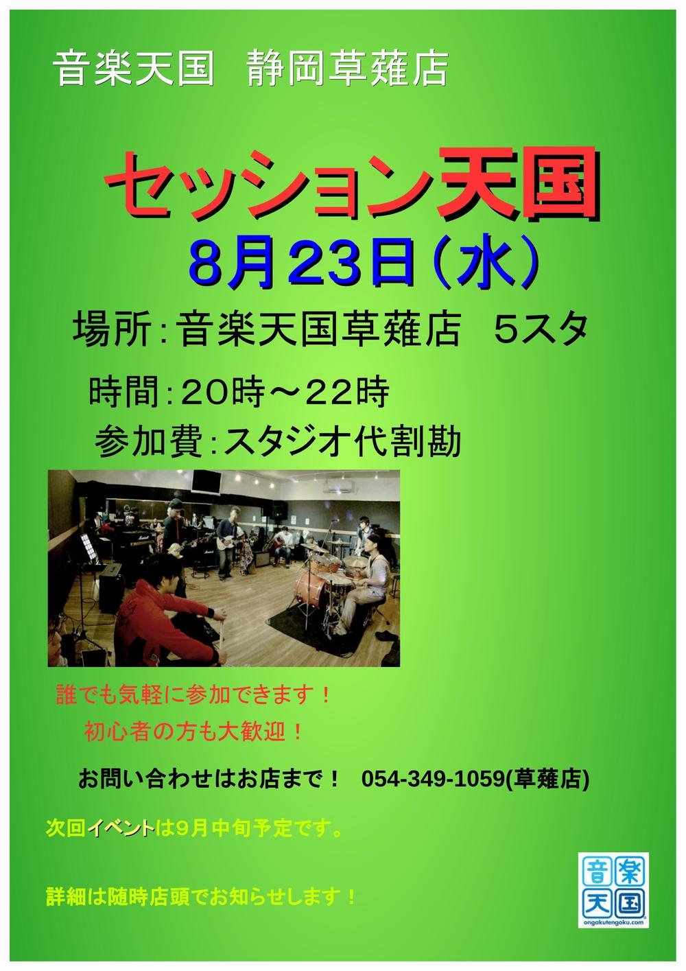 【セッション天国】音楽天国・静岡草薙店8月23日(水)開催