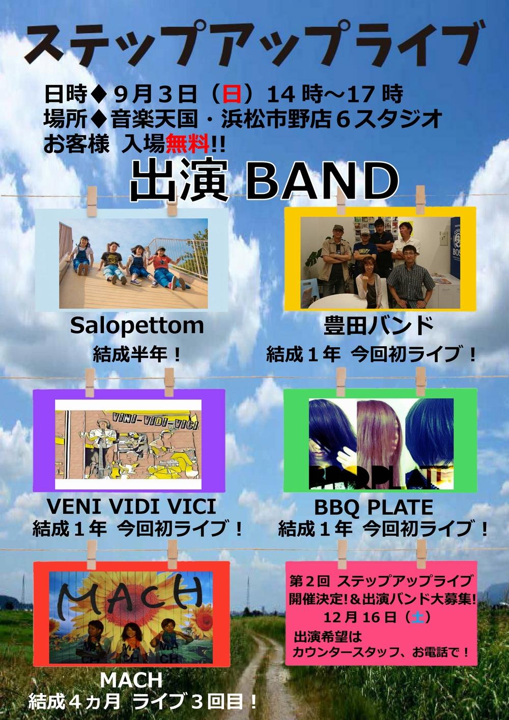 【スタジオライブ】音楽天国・浜松市野店9月3日(日)開催