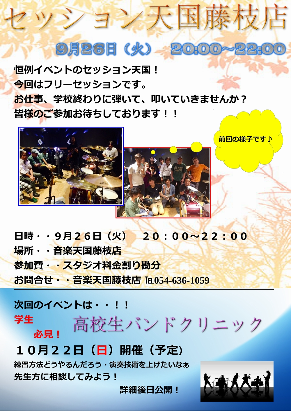 【セッション天国】音楽天国・藤枝店9月26日(火)開催