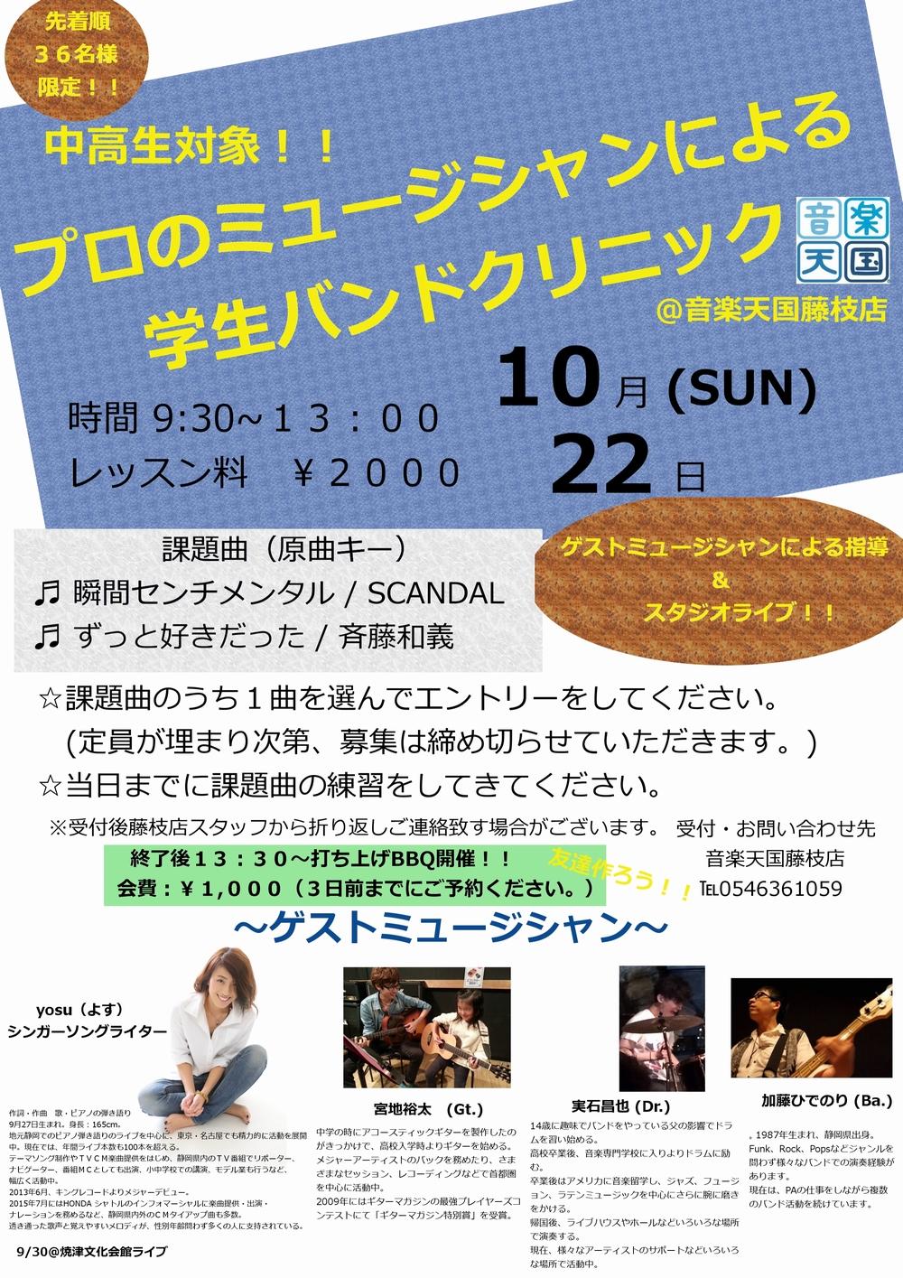 【学生バンドクリニック】音楽天国・藤枝店10月22日(日)初開催