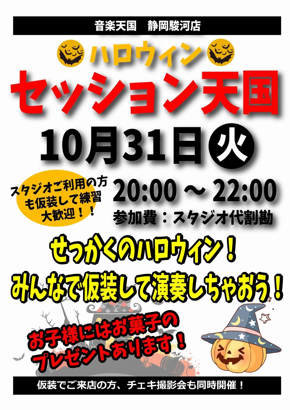 【セッション天国・ハロウィン】音楽天国・静岡駿河店10月31日(火)開催