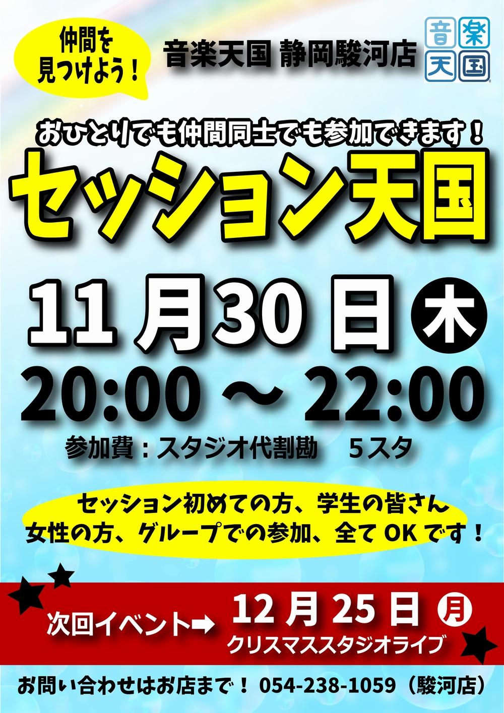 【セッション天国】音楽天国・静岡駿河店11月30日(木)開催
