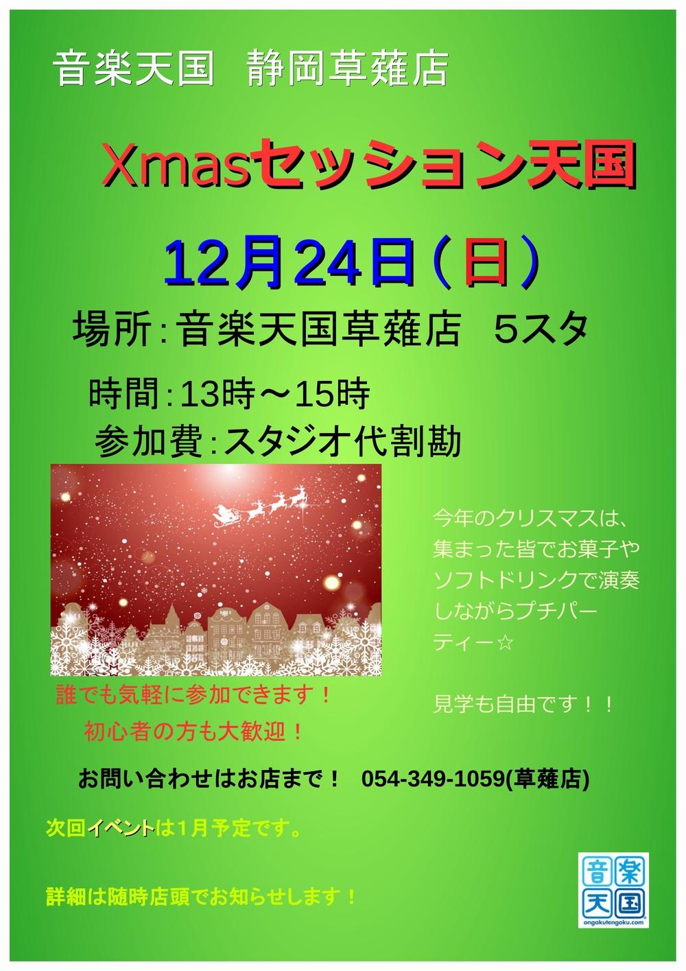 【X'masセッション天国】音楽天国・静岡草薙店12月24日(日)開催