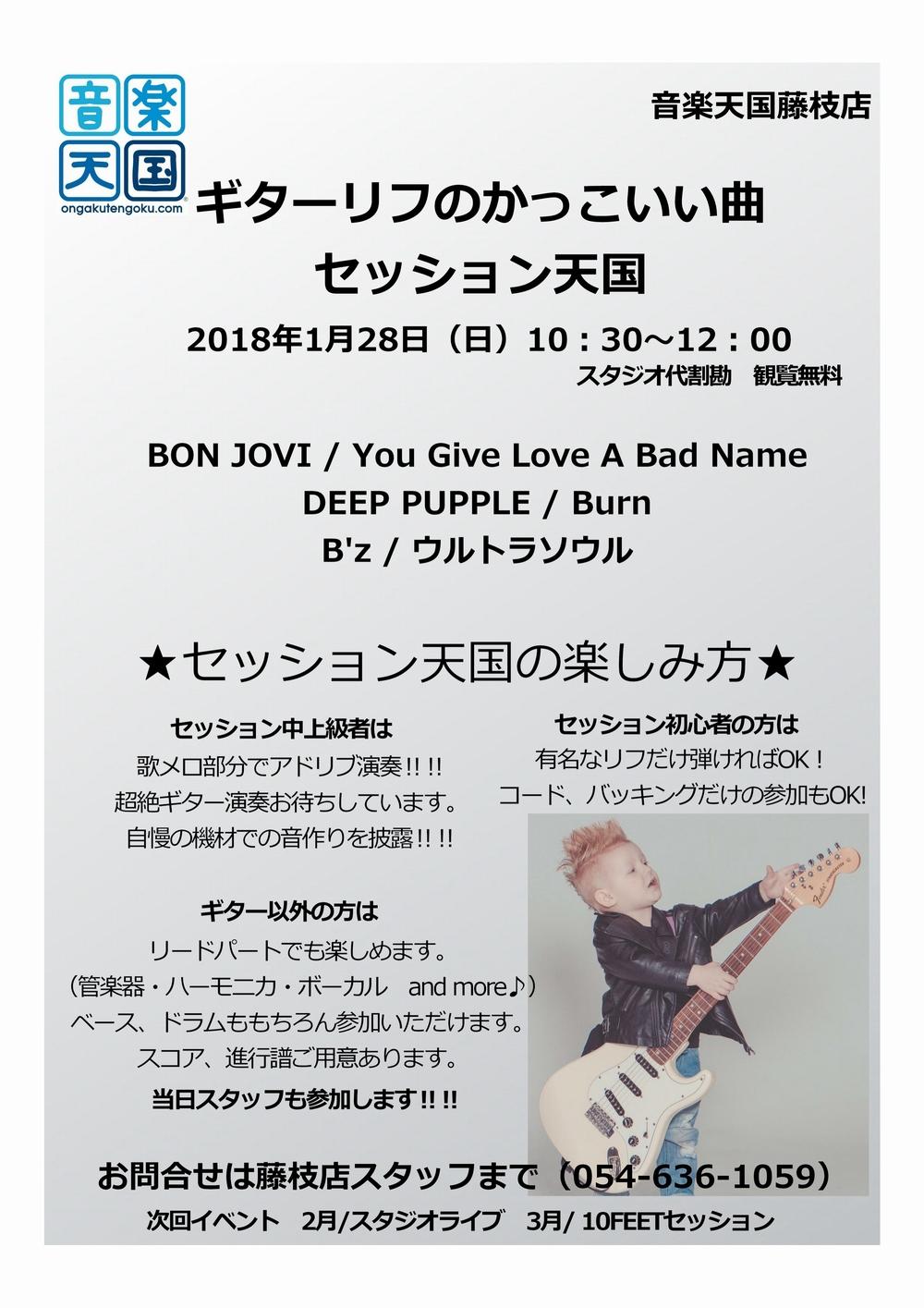 【課題曲セッション天国】音楽天国・藤枝店1月28日(日)開催