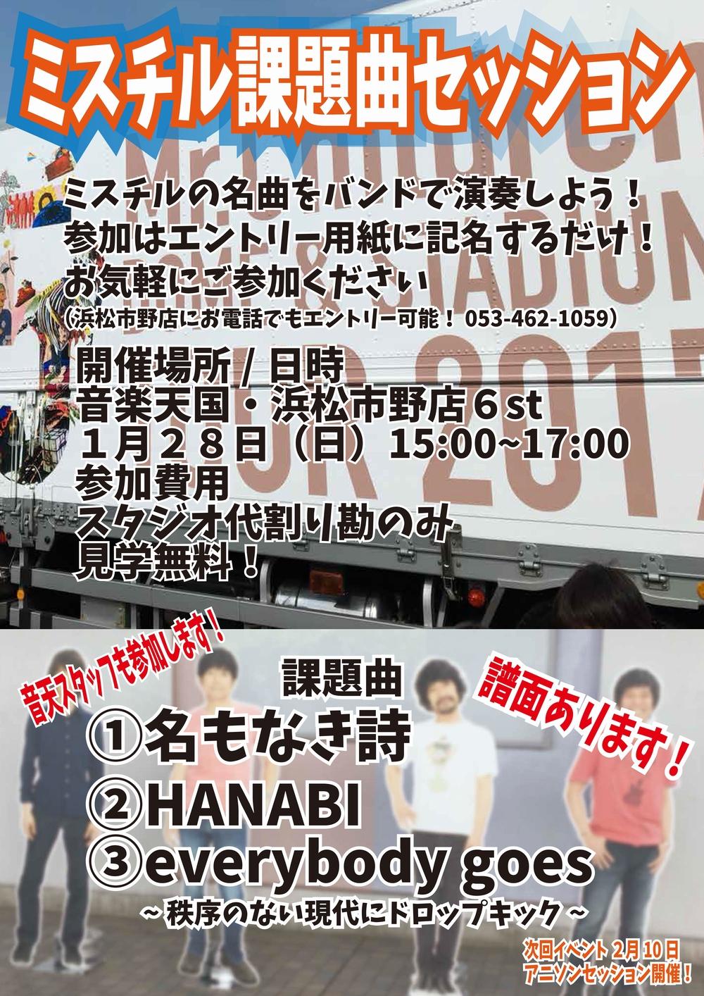 【ミスチル課題曲セッション天国】音楽天国・浜松市野店1月28日(日)開催