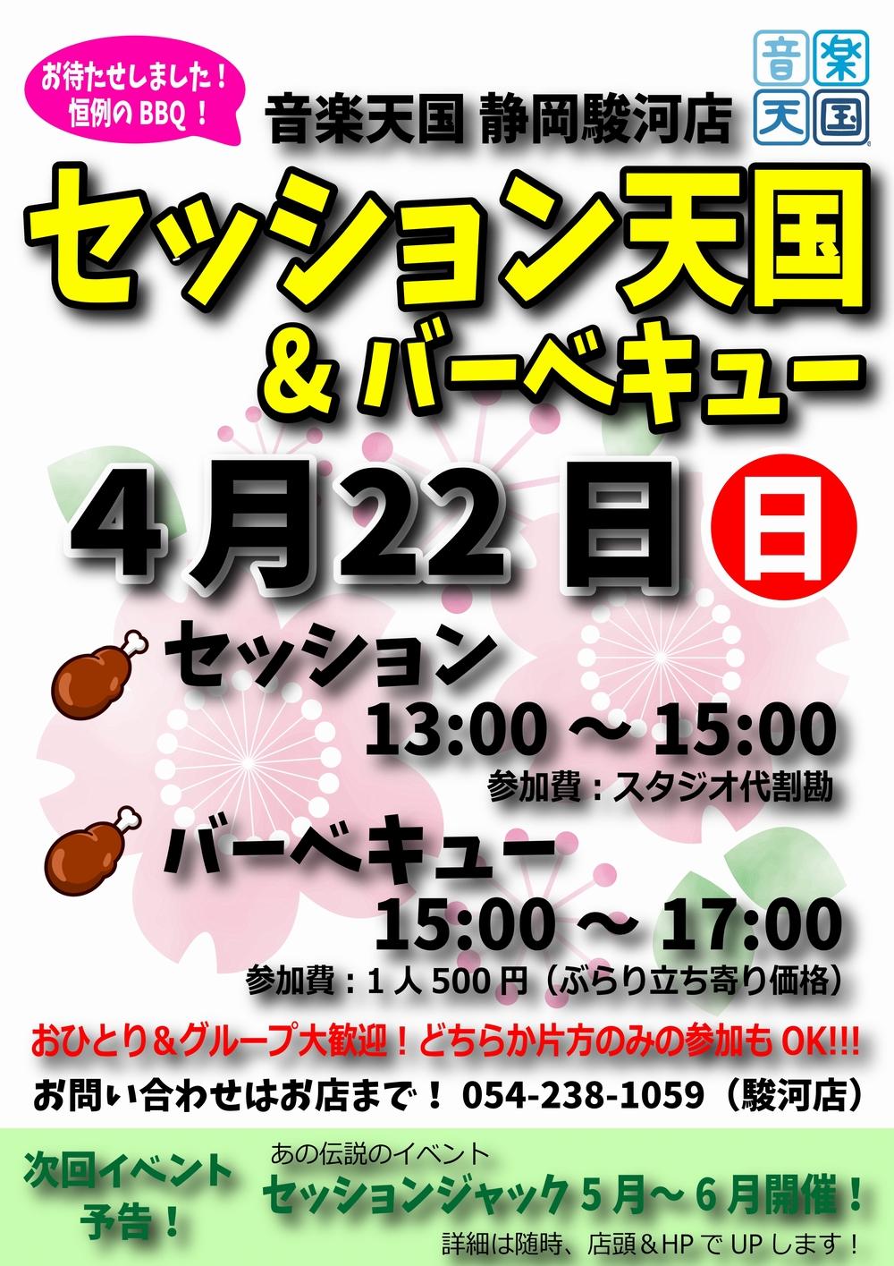 【セッション天国&BBQ】音楽天国・静岡駿河店4月22日(日)開催