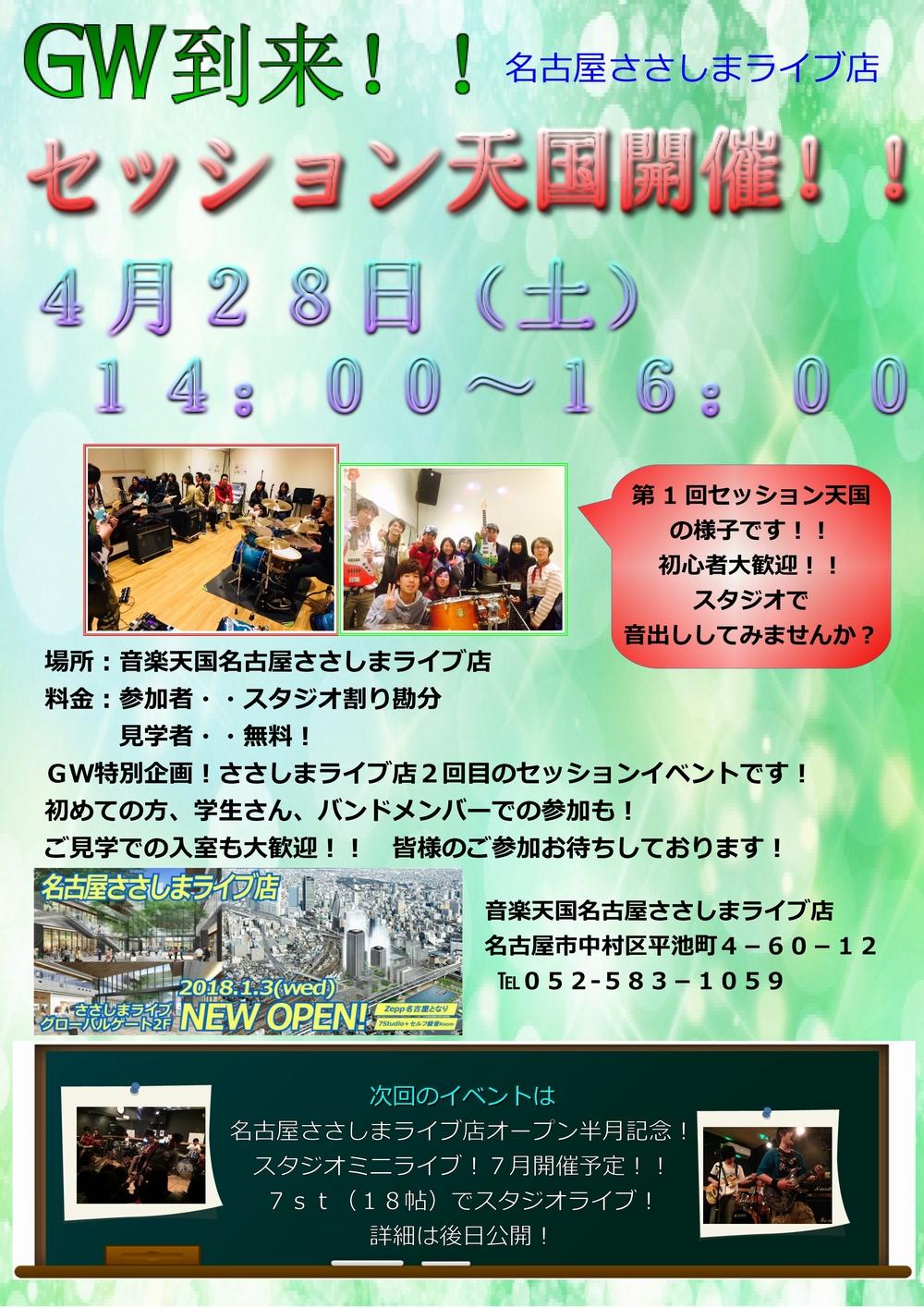 【セッション天国】音楽天国・名古屋ささしまライブ店4月28日(土)好評開催