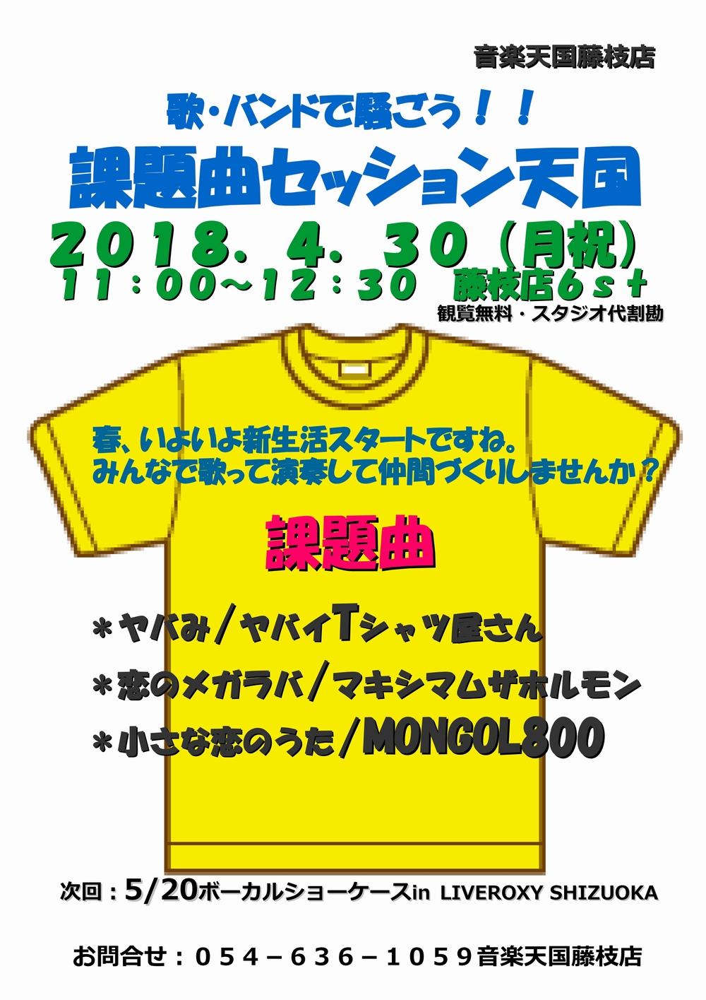 【課題曲セッション天国】音楽天国・藤枝店4月30日(祝)開催