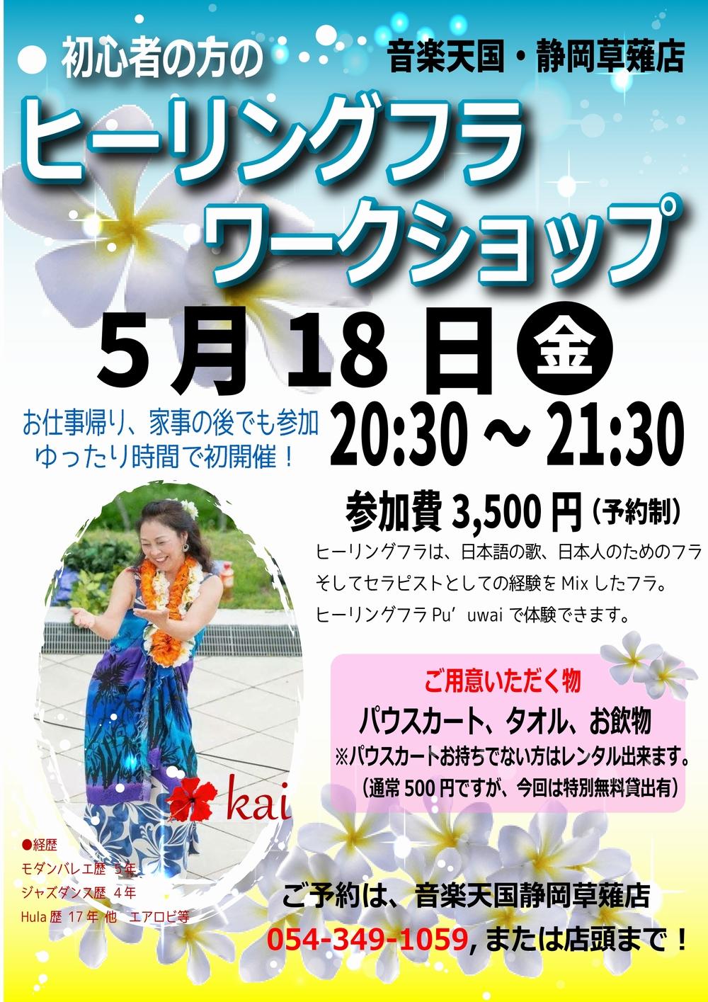 【ワークショップ・ヒーリングフラ】音楽天国・静岡草薙店5月18日(金)開催