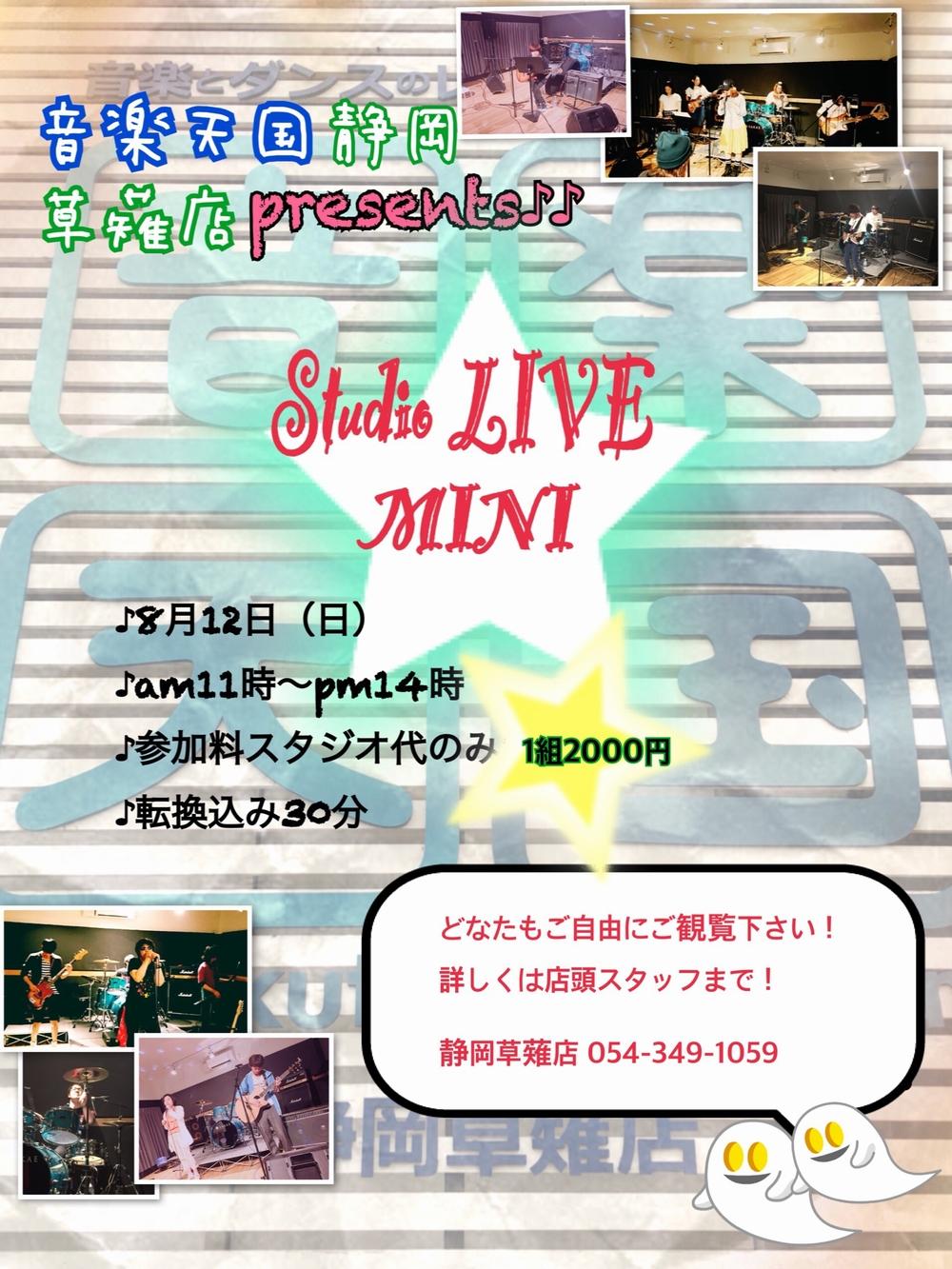 【スタジオライブ】音楽天国・静岡草薙店8月12日(日)開催