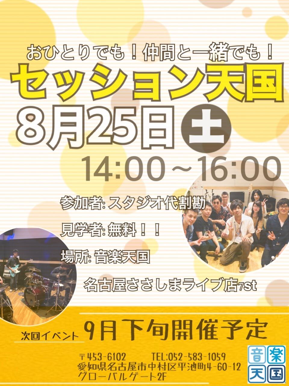 【セッション天国】音楽天国・名古屋ささしまライブ店8月25日(土)開催