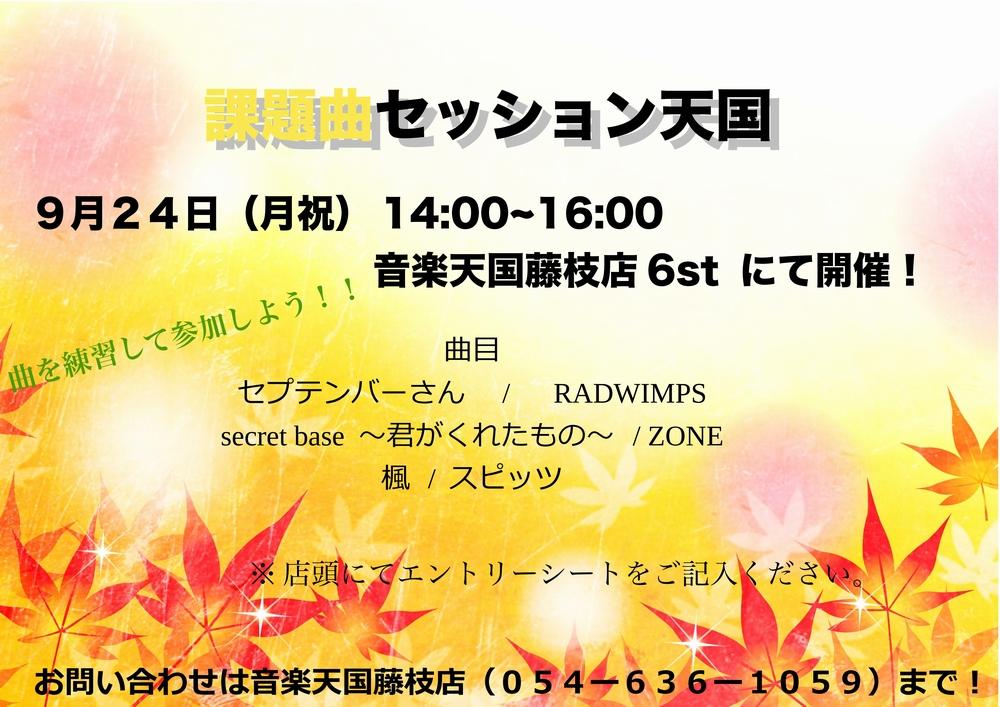 【課題曲セッション天国】音楽天国・藤枝店9月24日(月祝)開催