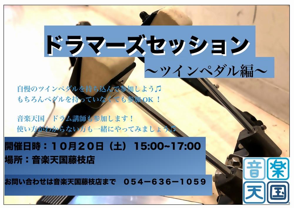【ドラマーズセッション】音楽天国・藤枝店10月20日(土)開催