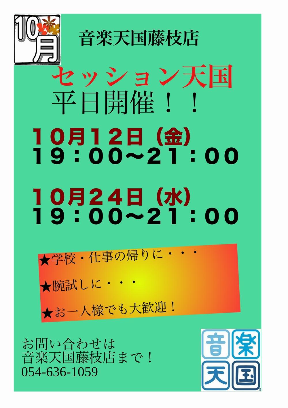 【セッション天国】音楽天国・藤枝店10月12日(金)・24日(水)開催