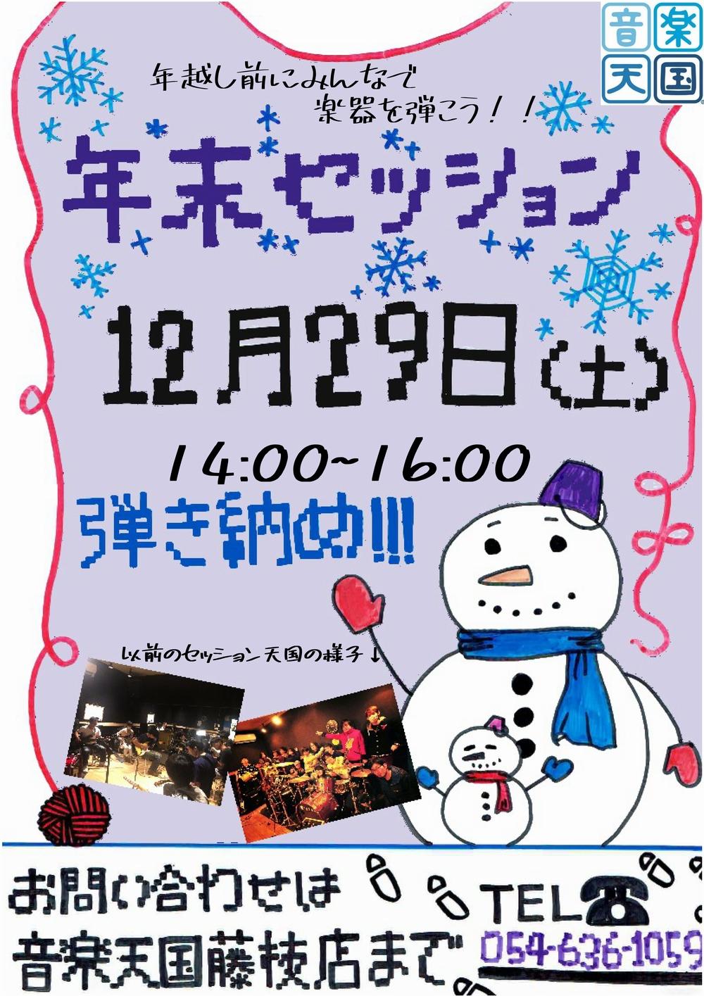 【年末セッション天国】音楽天国・藤枝店12月29日(土)開催