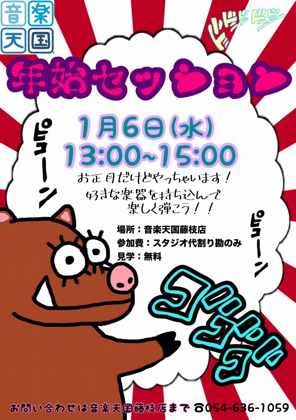 【年始・セッション天国】音楽天国・藤枝店1月6日(水)開催