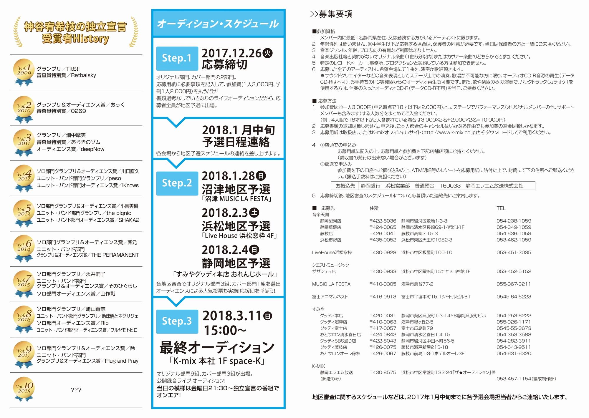 2018年K-mixザ・オーディションVol.10募集要項