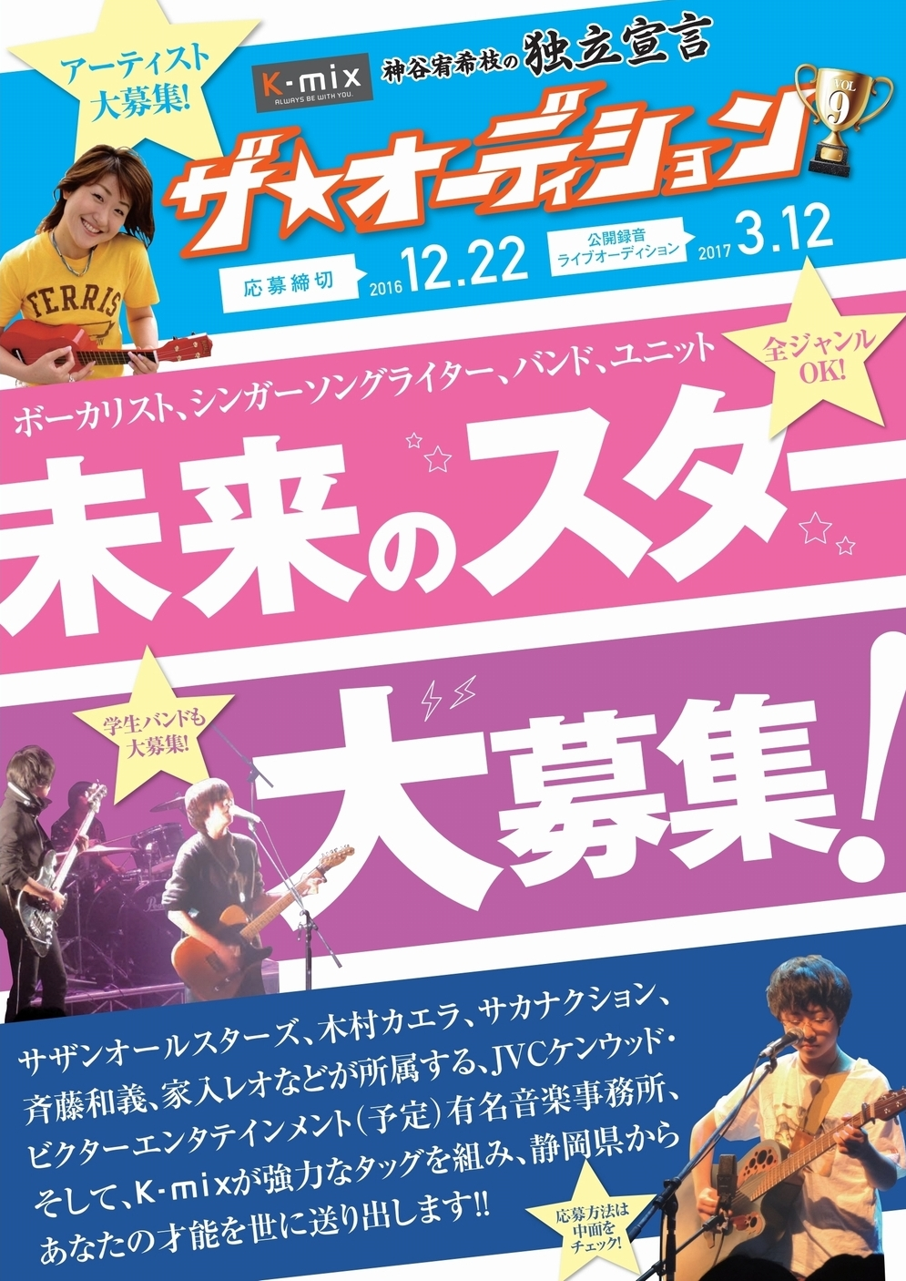 K-mix 神谷宥希枝の独立宣言「ザ・オーディション2017」アーティスト大募集