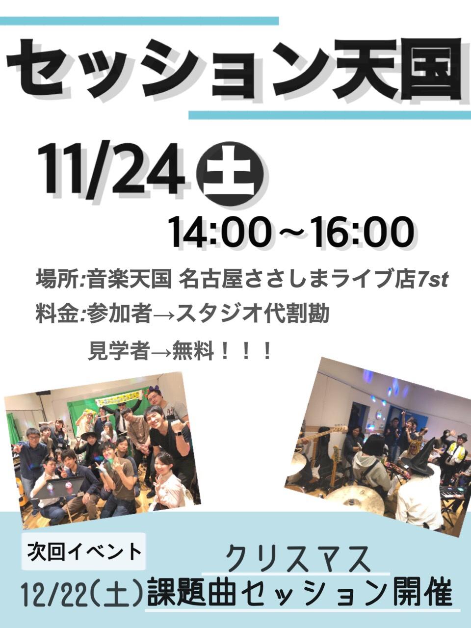 【セッション天国】音楽天国・名古屋ささしまライブ店11月24日(土)開催