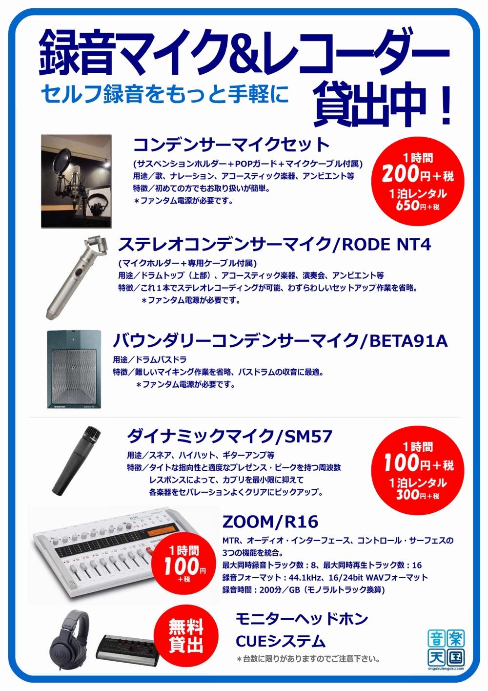 音楽天国・浜松市野店で録音マイクレコーダー貸出