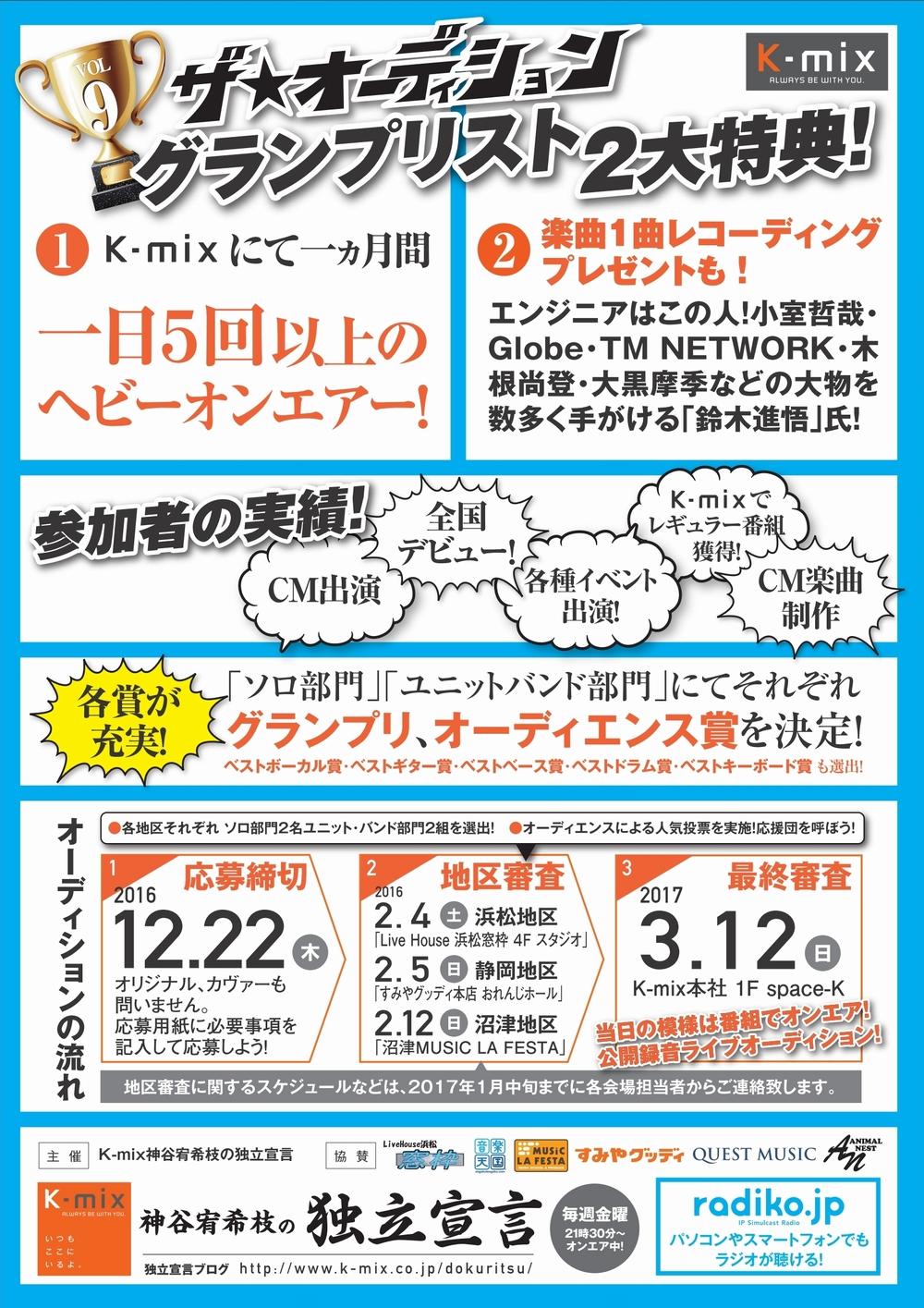 K-mix 神谷宥希枝の独立宣言「ザ・オーディション2017」詳細
