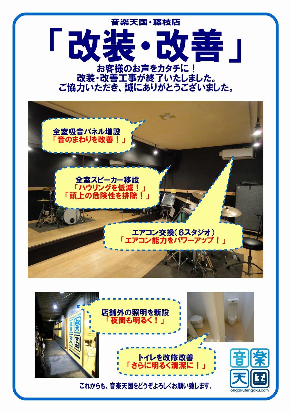 音楽天国・藤枝店の「改装・改善」工事が終わりました!