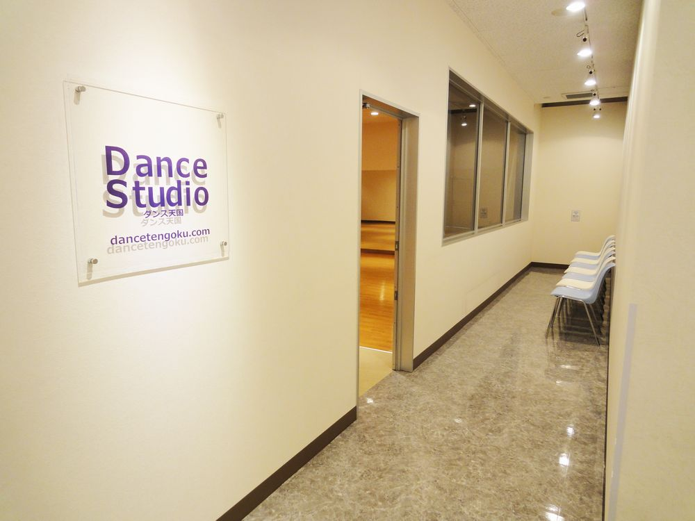浜松市野店のダンススタジオご見学スペース