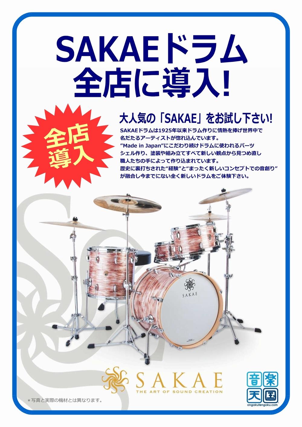 【SAKAEサカエドラム】セット・スネア・ペダルが音楽天国全店に導入!