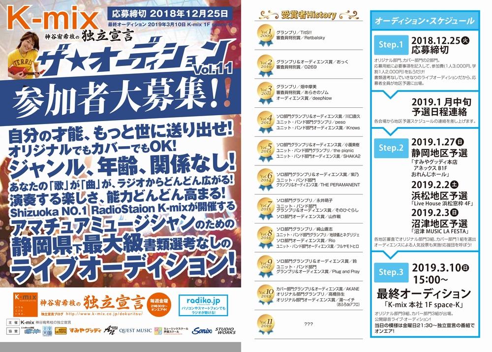 【参加者募集】K-mixザ・オーディションVol.11