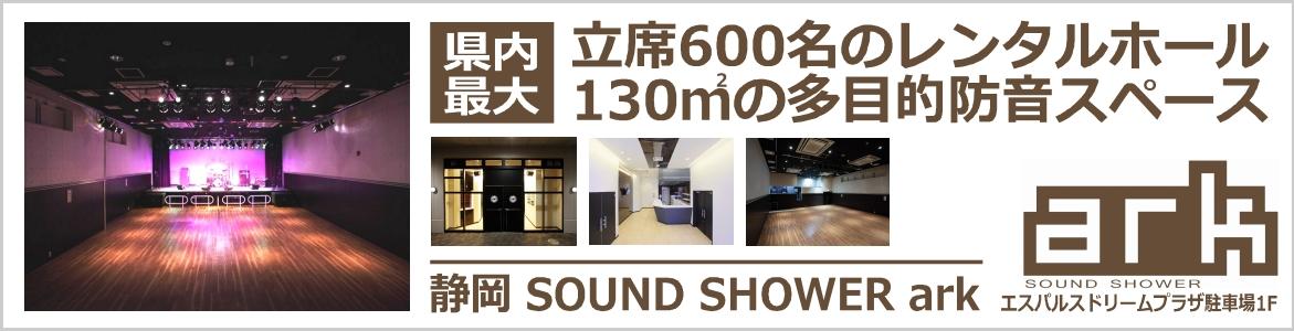 静岡サウンドシャワーアーク