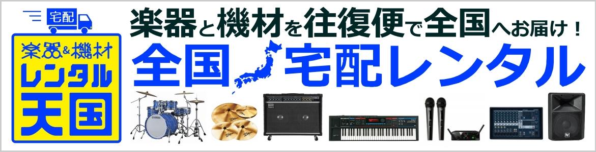 楽器と機材の「全国宅配レンタル」
