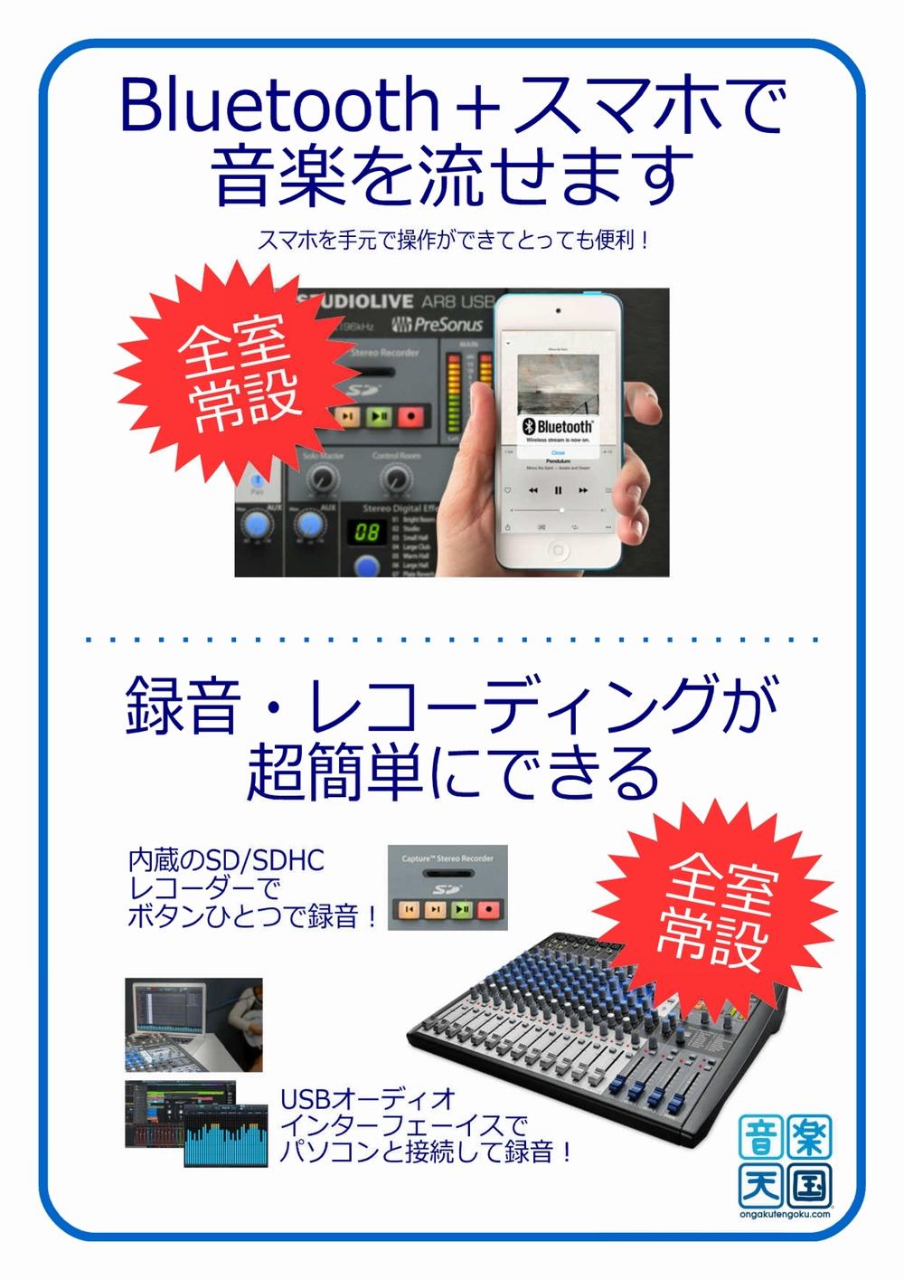 音楽天国・名古屋ささしまライブ店ミキサー