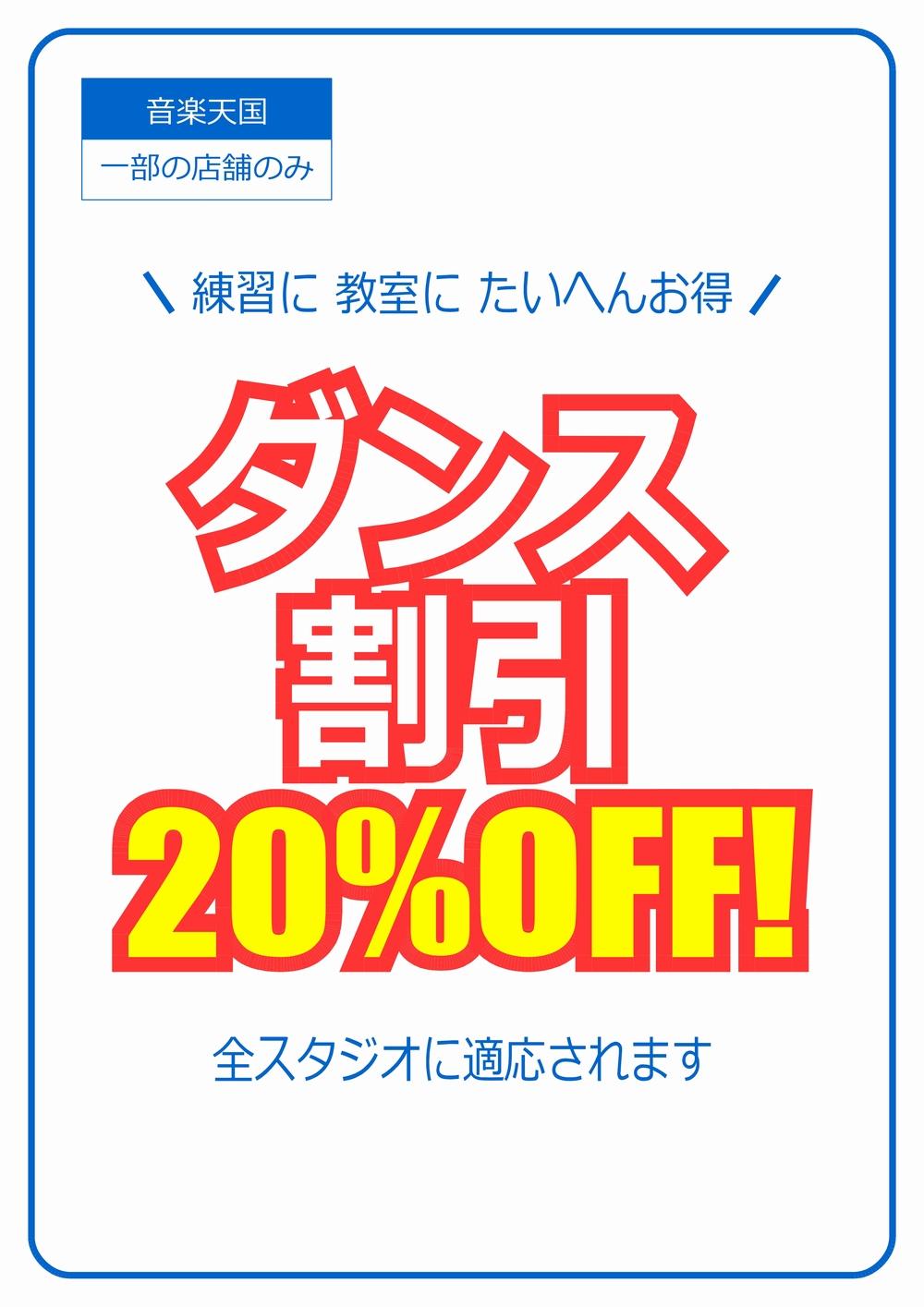 音楽天国・名古屋ささしまライブ店ダンス割引