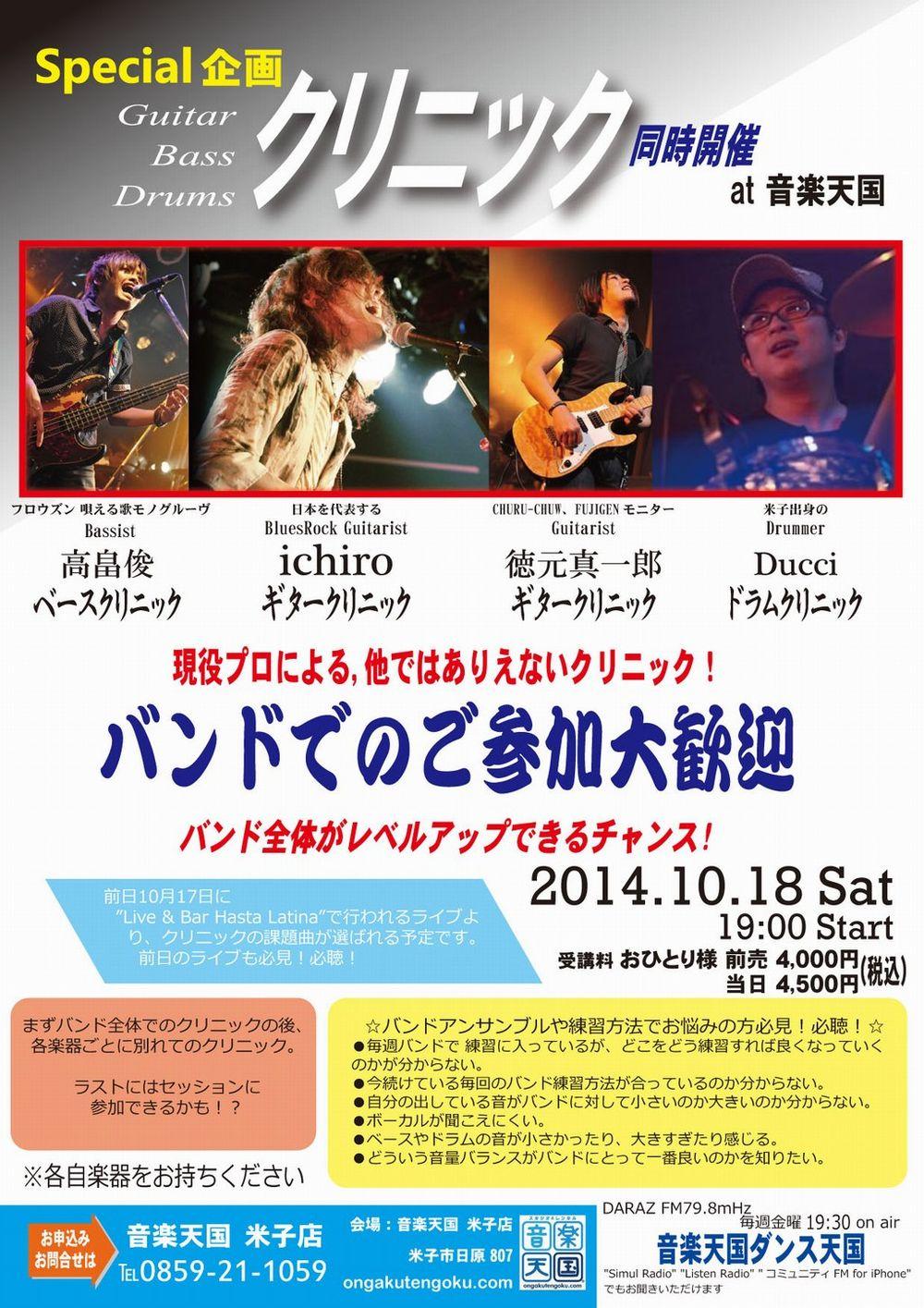 ギター・ベース・ドラムクリニック@音楽天国・米子FS店10月17日(金)同時開催
