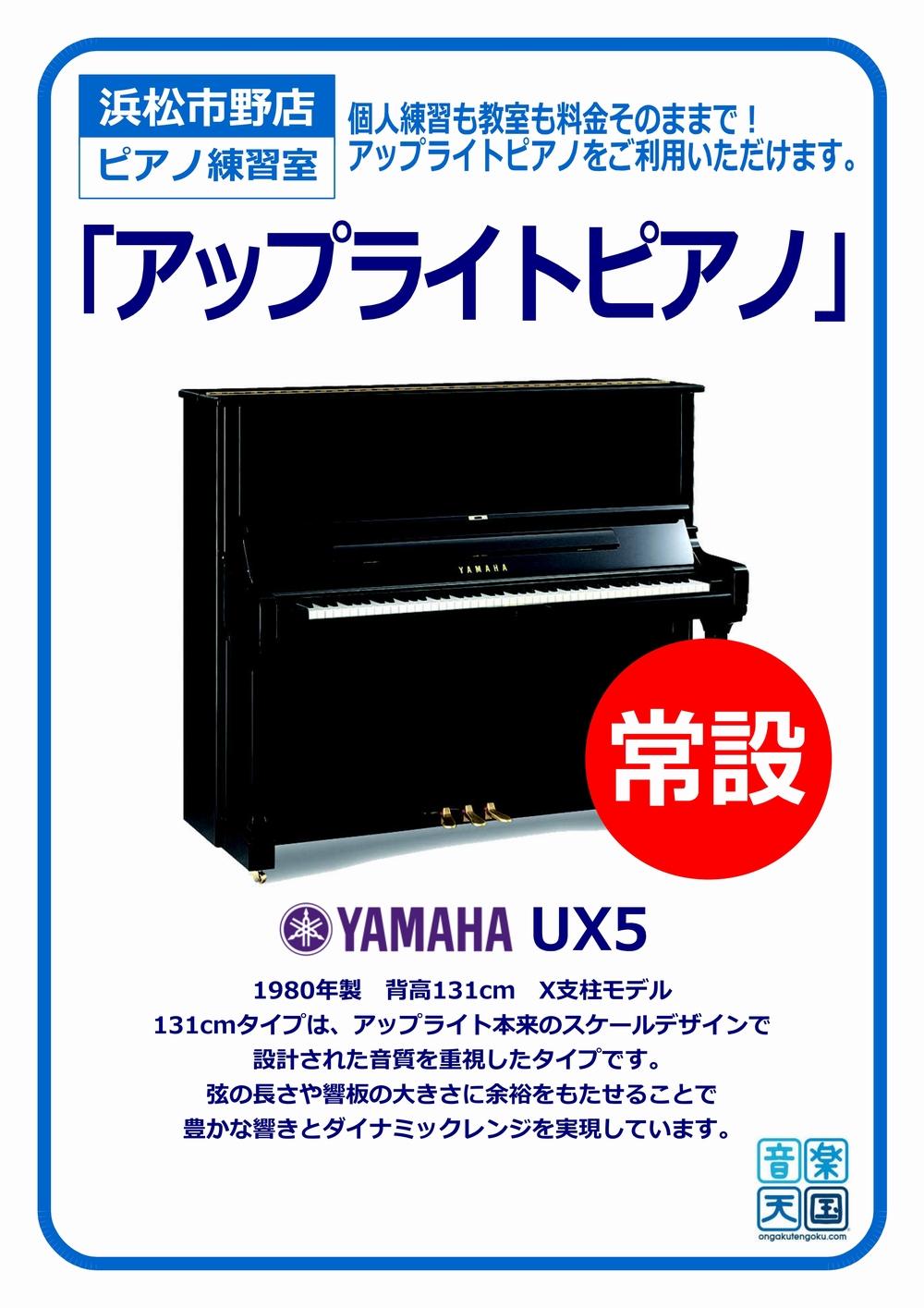 ピアノ練習室(音楽天国・浜松市野店)